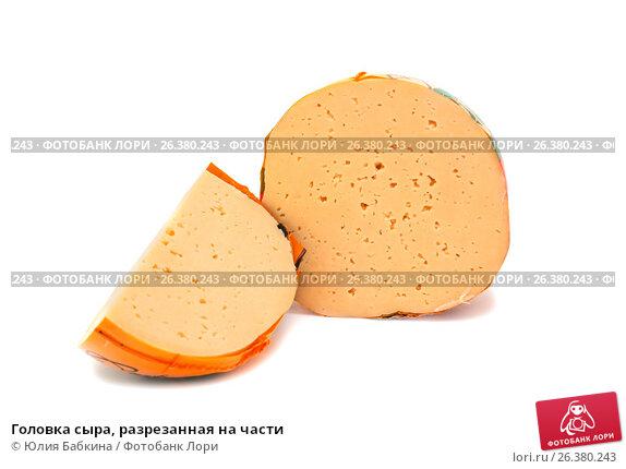 Купить «Головка сыра, разрезанная на части», фото № 26380243, снято 16 мая 2017 г. (c) Юлия Бабкина / Фотобанк Лори