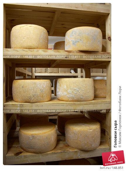 Головки сыра, фото № 148851, снято 20 ноября 2007 г. (c) Максим Горпенюк / Фотобанк Лори