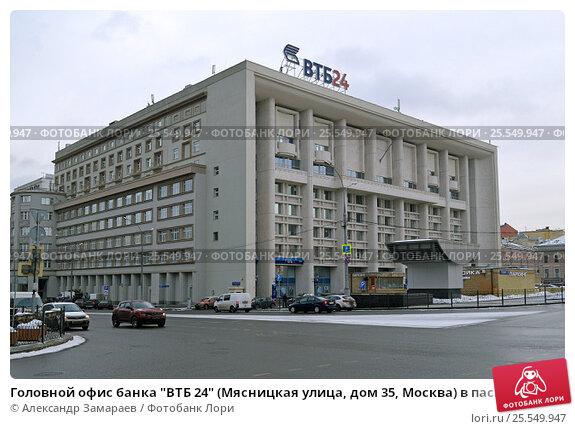 Банк втб адрес головного офиса