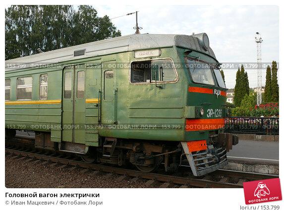 Головной вагон электрички, фото № 153799, снято 4 сентября 2007 г. (c) Иван Мацкевич / Фотобанк Лори