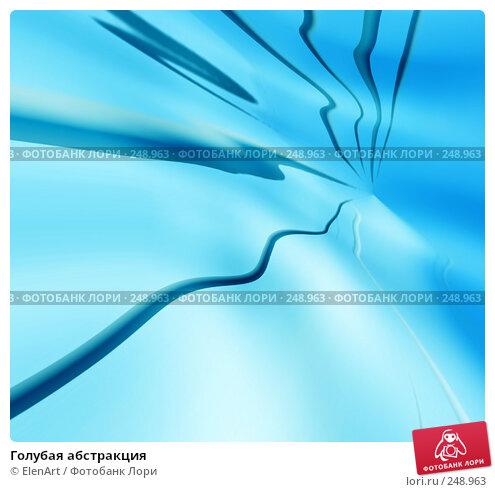 Голубая абстракция, иллюстрация № 248963 (c) ElenArt / Фотобанк Лори