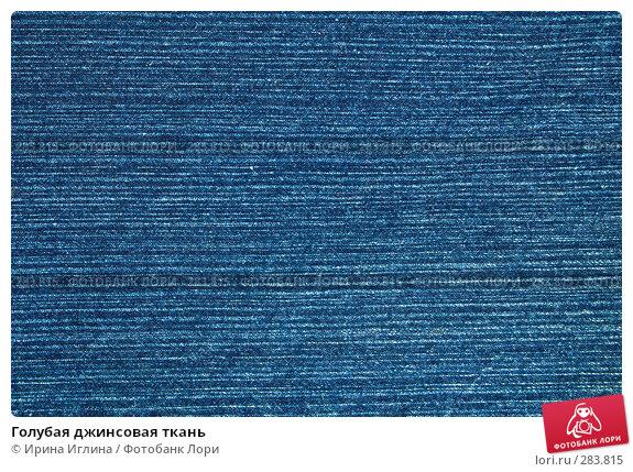 Купить «Голубая джинсовая ткань», фото № 283815, снято 28 апреля 2008 г. (c) Ирина Иглина / Фотобанк Лори