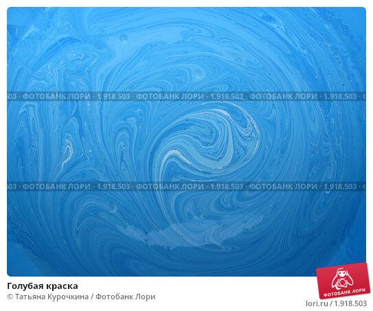 Голубая краска. Стоковое фото, фотограф Татьяна Курочкина / Фотобанк Лори