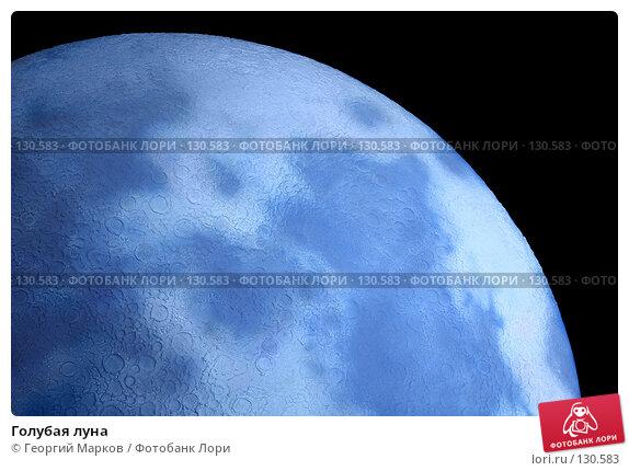 Голубая луна, фото № 130583, снято 6 октября 2007 г. (c) Георгий Марков / Фотобанк Лори