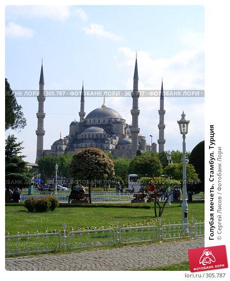 Голубая мечеть. Стамбул. Турция, фото № 305787, снято 5 мая 2008 г. (c) Сергей Лисов / Фотобанк Лори
