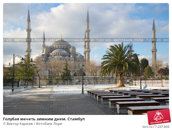 Купить «Голубая мечеть зимним днем. Стамбул», фото № 7237603, снято 9 января 2015 г. (c) Виктор Карасев / Фотобанк Лори