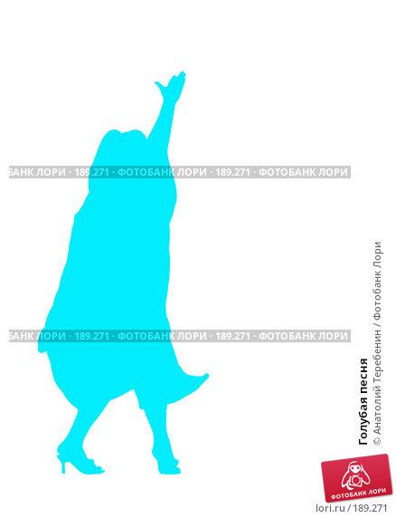 Голубая песня, иллюстрация № 189271 (c) Анатолий Теребенин / Фотобанк Лори