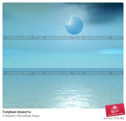 Купить «Голубая планета», иллюстрация № 170743 (c) ElenArt / Фотобанк Лори