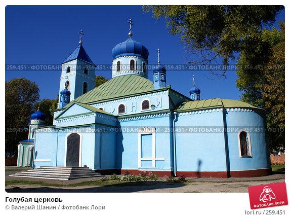 Голубая церковь, фото № 259451, снято 28 сентября 2007 г. (c) Валерий Шанин / Фотобанк Лори