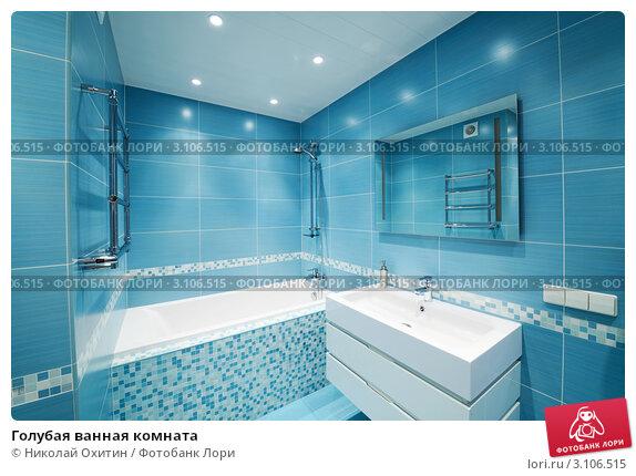 Голубая ванная комната, фото № 3106515