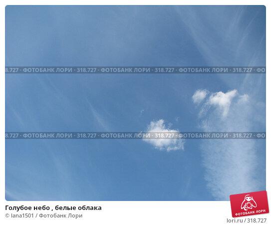 Голубое небо , белые облака, эксклюзивное фото № 318727, снято 8 июня 2008 г. (c) lana1501 / Фотобанк Лори