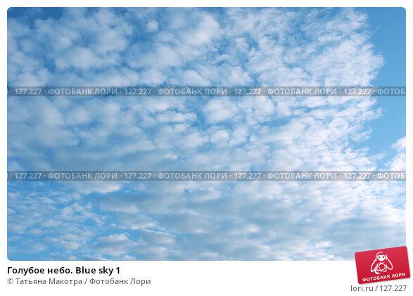 Голубое небо. Blue sky 1, фото № 127227, снято 16 июля 2007 г. (c) Татьяна Макотра / Фотобанк Лори