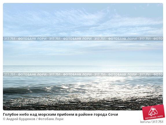 Купить «Голубое небо над морским прибоем в районе города Сочи», фото № 317751, снято 10 августа 2007 г. (c) Андрей Бурдюков / Фотобанк Лори