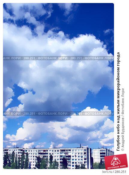 Голубое небо над жилым микрорайоном города, фото № 280251, снято 14 мая 2006 г. (c) Андрей Бурдюков / Фотобанк Лори