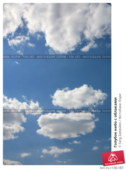 Голубое небо с облаками, фото № 130187, снято 6 мая 2006 г. (c) Serg Zastavkin / Фотобанк Лори