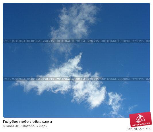 Голубое небо с облаками, эксклюзивное фото № 278715, снято 6 мая 2008 г. (c) lana1501 / Фотобанк Лори