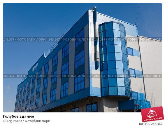 Голубое здание, фото № 245367, снято 21 марта 2008 г. (c) Argument / Фотобанк Лори