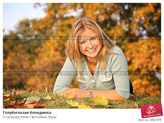 Голубоглазая блондинка, фото № 350975, снято 17 октября 2017 г. (c) Losevsky Pavel / Фотобанк Лори