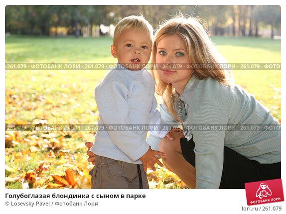 Голубоглазая блондинка с сыном в парке, фото № 261079, снято 20 октября 2016 г. (c) Losevsky Pavel / Фотобанк Лори