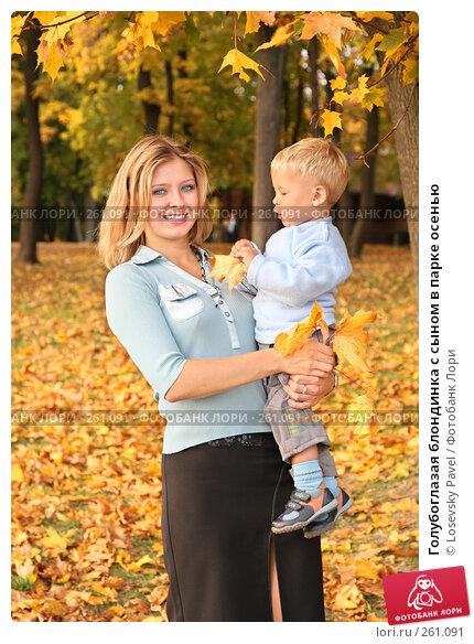 Голубоглазая блондинка с сыном в парке осенью, фото № 261091, снято 19 августа 2017 г. (c) Losevsky Pavel / Фотобанк Лори