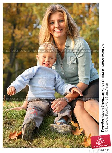 Голубоглазая блондинка с сыном в парке осенью, фото № 261111, снято 19 августа 2017 г. (c) Losevsky Pavel / Фотобанк Лори