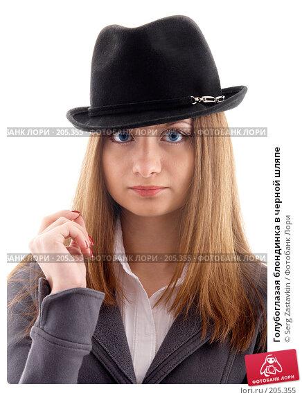 Голубоглазая блондинка в черной шляпе, фото № 205355, снято 2 февраля 2008 г. (c) Serg Zastavkin / Фотобанк Лори