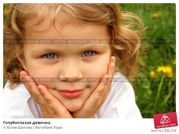 Голубоглазая девочка, фото № 332219, снято 17 мая 2007 г. (c) Юлия Шилова / Фотобанк Лори