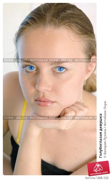 Голубоглазая девушка, фото № 268123, снято 6 июля 2007 г. (c) Валерия Потапова / Фотобанк Лори