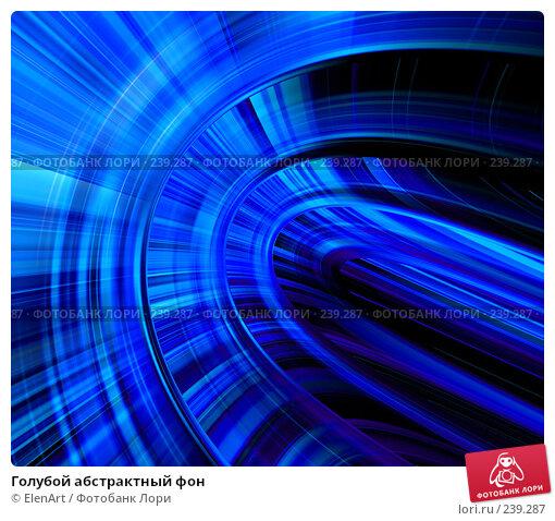 Голубой абстрактный фон, иллюстрация № 239287 (c) ElenArt / Фотобанк Лори