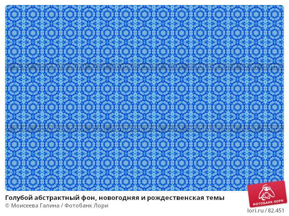 Голубой абстрактный фон, новогодняя и рождественская темы, иллюстрация № 82451 (c) Моисеева Галина / Фотобанк Лори