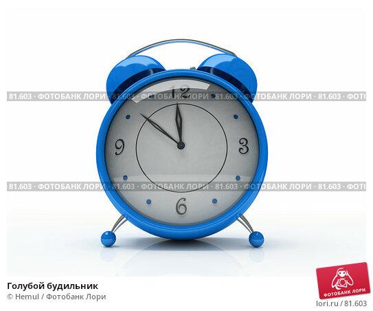 Голубой будильник, иллюстрация № 81603 (c) Hemul / Фотобанк Лори