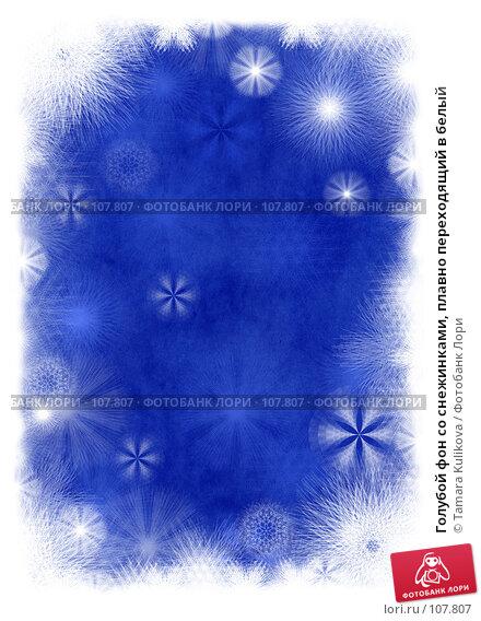 Купить «Голубой фон со снежинками, плавно переходящий в белый», иллюстрация № 107807 (c) Tamara Kulikova / Фотобанк Лори