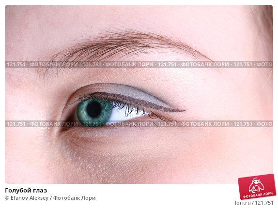 Голубой глаз, фото № 121751, снято 23 февраля 2007 г. (c) Efanov Aleksey / Фотобанк Лори