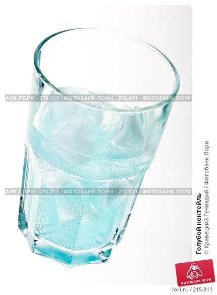 Голубой коктейль, фото № 215811, снято 12 октября 2005 г. (c) Кравецкий Геннадий / Фотобанк Лори