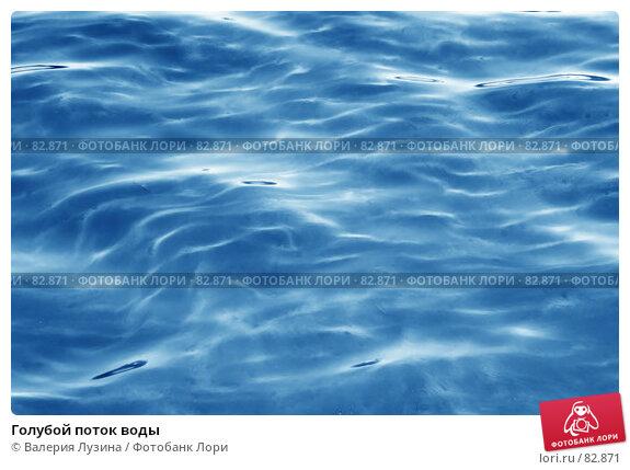 Голубой поток воды, фото № 82871, снято 18 августа 2007 г. (c) Валерия Потапова / Фотобанк Лори