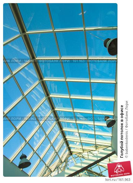 Голубой потолок в офисе, фото № 161963, снято 17 июня 2006 г. (c) Бабенко Денис Юрьевич / Фотобанк Лори
