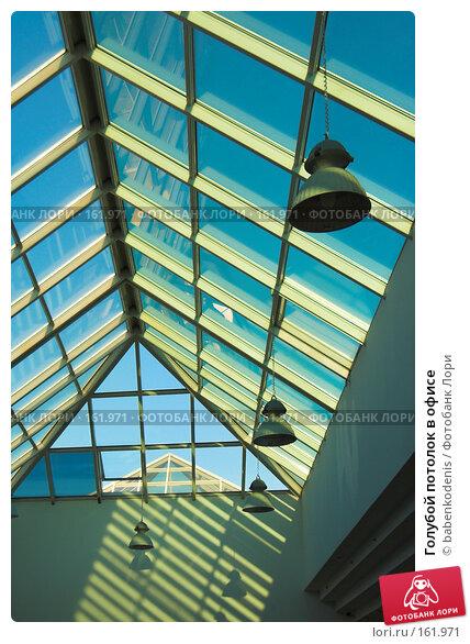 Голубой потолок в офисе, фото № 161971, снято 17 июня 2006 г. (c) Бабенко Денис Юрьевич / Фотобанк Лори