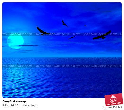 Голубой вечер, иллюстрация № 170763 (c) ElenArt / Фотобанк Лори