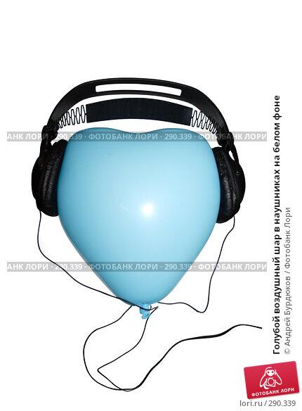 Голубой воздушный шар в наушниках на белом фоне, фото № 290339, снято 12 мая 2008 г. (c) Андрей Бурдюков / Фотобанк Лори