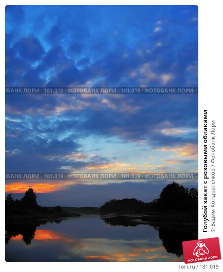 Голубой закат с розовыми облаками, фото № 181019, снято 18 января 2017 г. (c) Вадим Кондратенков / Фотобанк Лори