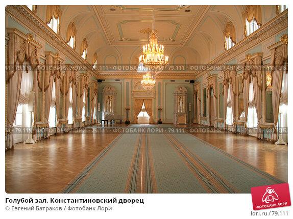 Голубой зал. Константиновский дворец., фото № 79111, снято 17 августа 2007 г. (c) Евгений Батраков / Фотобанк Лори