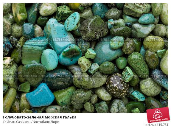 Голубовато-зеленая морская галька, фото № 115751, снято 9 ноября 2007 г. (c) Иван Сазыкин / Фотобанк Лори