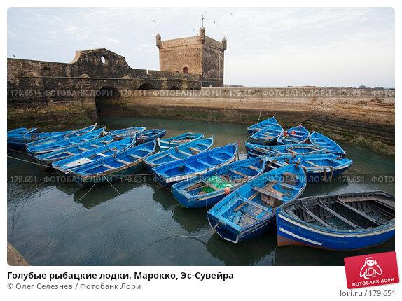 Голубые рыбацкие лодки. Марокко, Эс-Сувейра, фото № 179651, снято 30 июля 2007 г. (c) Олег Селезнев / Фотобанк Лори