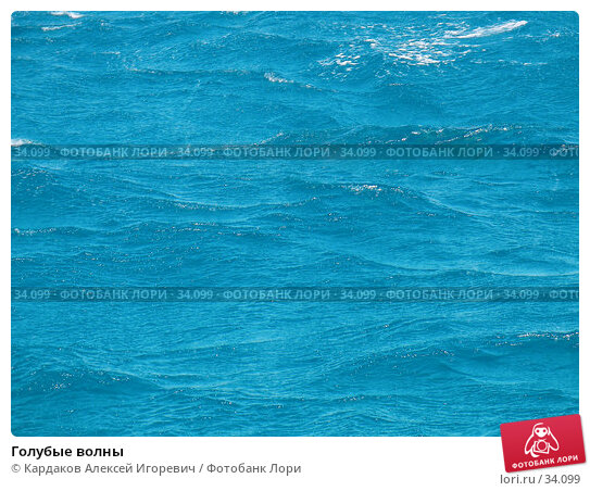 Голубые волны, фото № 34099, снято 20 октября 2006 г. (c) Кардаков Алексей Игоревич / Фотобанк Лори
