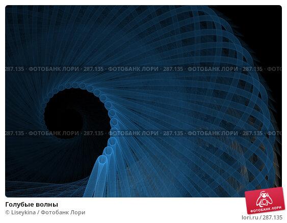 Голубые волны, иллюстрация № 287135 (c) Liseykina / Фотобанк Лори
