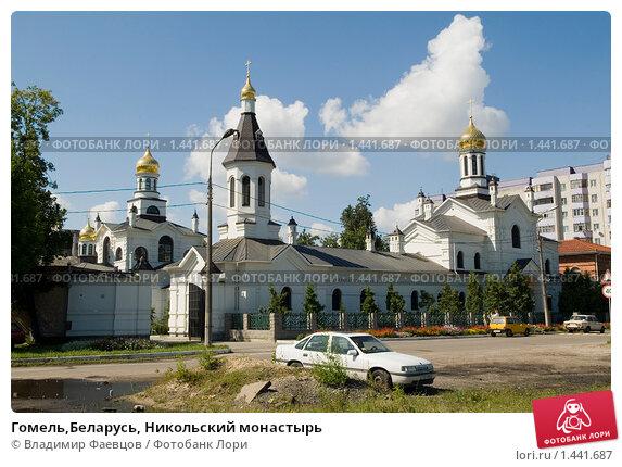 Купить «Гомель,Беларусь, Никольский монастырь», фото № 1441687, снято 28 июля 2009 г. (c) Владимир Фаевцов / Фотобанк Лори