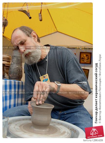 Гончар делает керамический сосуд, фото № 290639, снято 27 мая 2006 г. (c) Виктор Филиппович Погонцев / Фотобанк Лори