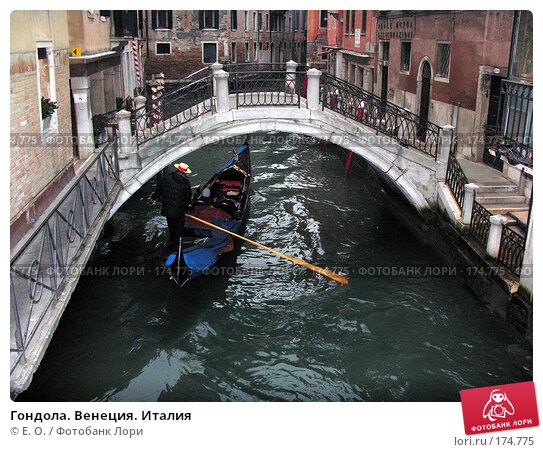 Гондола. Венеция. Италия, фото № 174775, снято 11 января 2008 г. (c) Екатерина Овсянникова / Фотобанк Лори