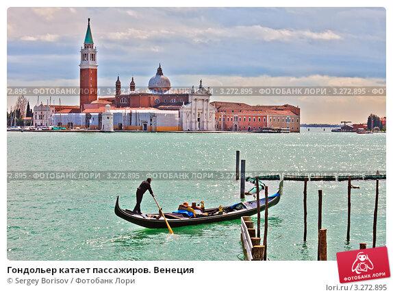 Гондольер катает пассажиров. Венеция (2010 год). Стоковое фото, фотограф Sergey Borisov / Фотобанк Лори