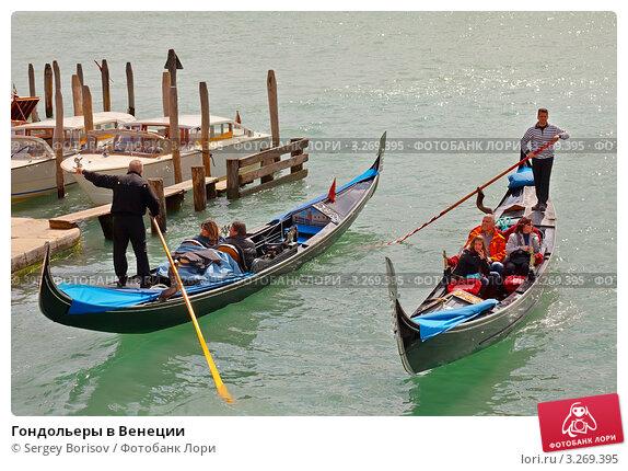 Гондольеры в Венеции (2010 год). Редакционное фото, фотограф Sergey Borisov / Фотобанк Лори
